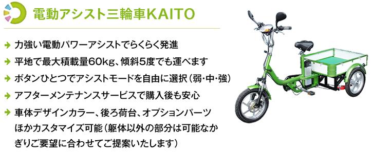 電動アシスト三輪車KAITO