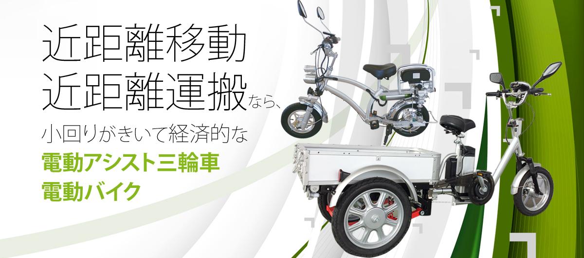 """近距離移動・近距離運搬なら、小回りがきいて経済的な電動アシスト三輪車&電動バイク""""KAITO""""にお任せください。"""