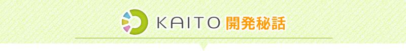 KAITO開発秘話