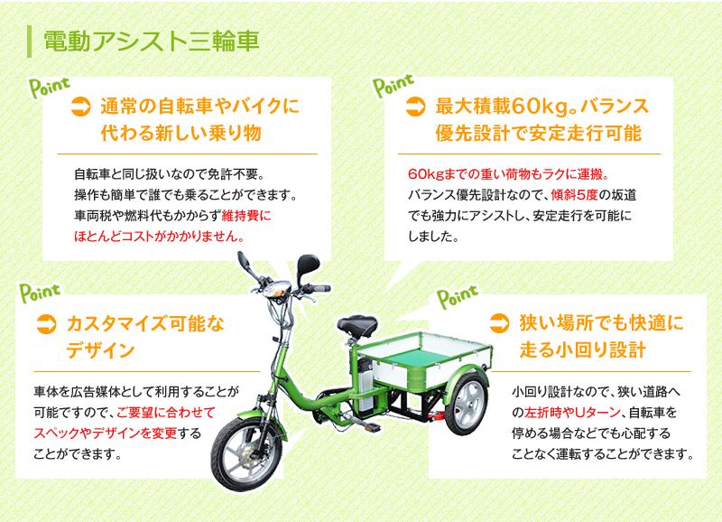 電動アシスト三輪車
